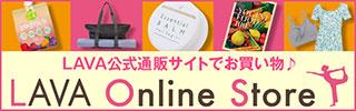 LAVA Online Store LAVAオンラインストアはこちら