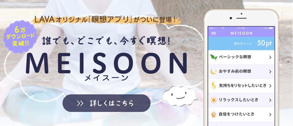 LAVAオリジナル瞑想アプリ「MEISOON(メイスーン)」登場!