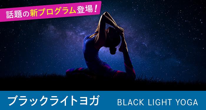 ホットヨガ&暗闇エクササイズLAVAラパーク成東店の画像