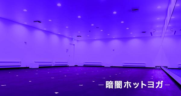 ホットヨガスタジオLAVA 喜連瓜破店の画像