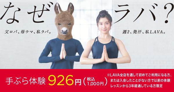 ホットヨガスタジオLAVA JR尼崎店の画像