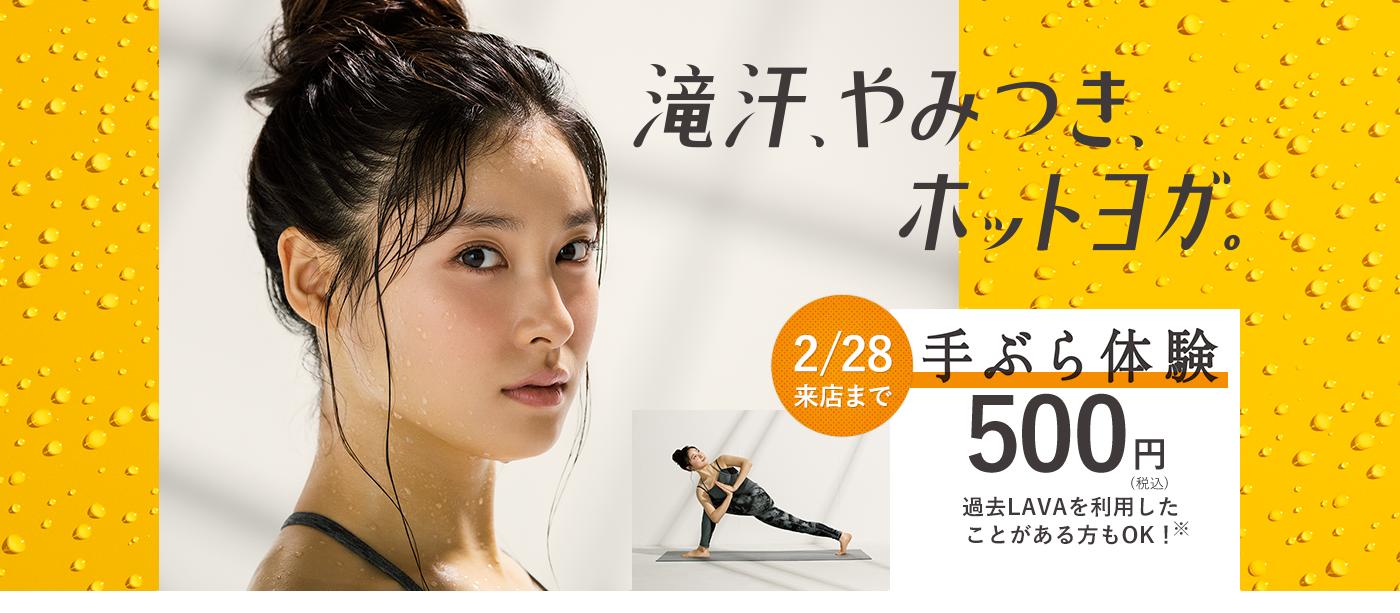 手ぶら体験500円(税込)